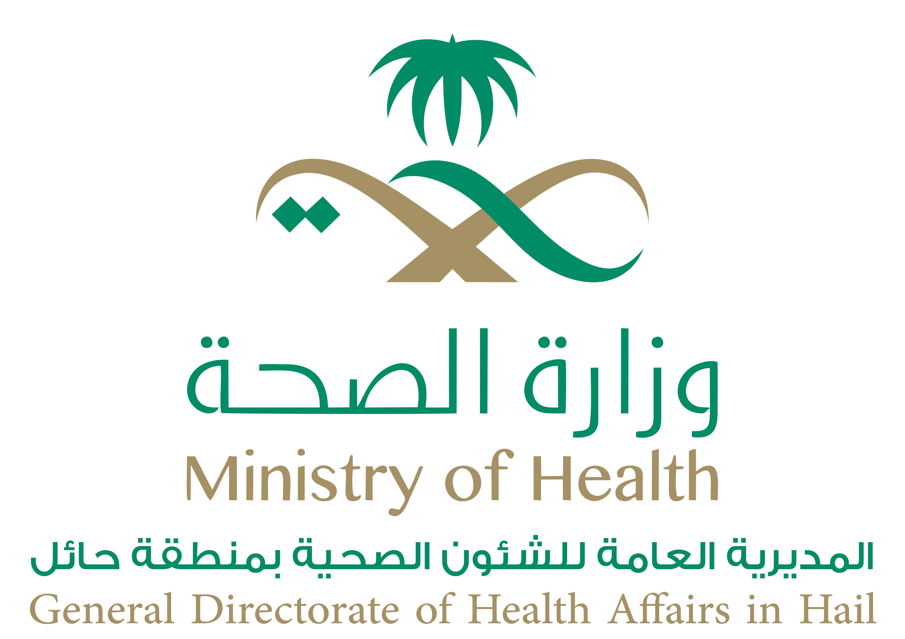 الهيئة الطبية بصحة حائل تخدم مراجعيها عبر خدمة Whatsapp المديرية العامة للشؤون الصحية بحائل