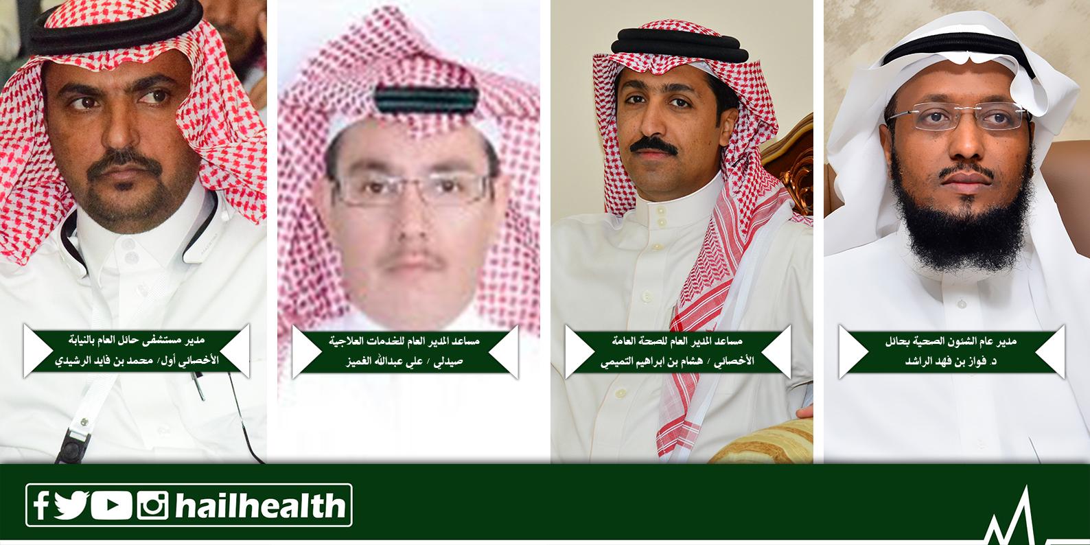 مدير عام صحة حائل يصدر عددا من القرارات الإدارية المديرية العامة للشؤون الصحية بحائل